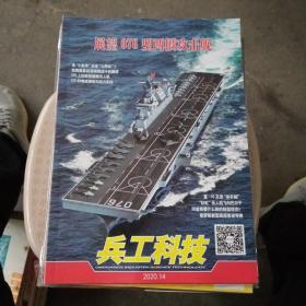 兵工科技-2020-14-展望076型两栖攻击舰