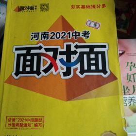 河南省2021中考面对面 道德与法制