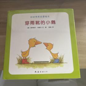 穿雨靴的小鹅:幼幼情感启蒙绘本