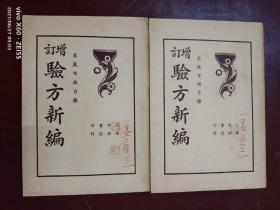 民国24年版,增订验方新编(八卷全二册,附验方续编品优)