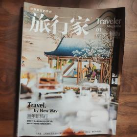旅行家杂志 2021年第1期