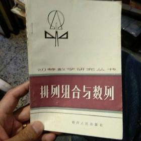 【一版一印】排列组合与数列 周万祥   四川人民出版社
