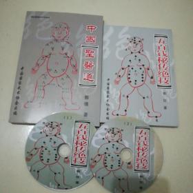 原版《五百钱秘传绝技。中国圣医道》二册