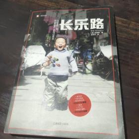 译文纪实系列·长乐路