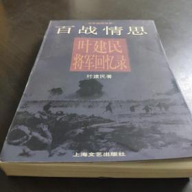 百战情思:叶建民将军回忆录