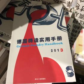 2013德国铸造实用手册(中文版)