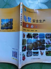 龟鳖安全生产指南