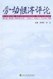 劳动经济评论(第1卷第1辑 2008年11月)❤劳动合同法 罗润东,刘文主编 经济科学出版社9787505877436✔正版全新图书籍Book❤