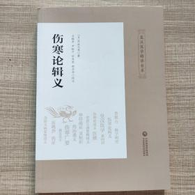 伤寒论辑义(皇汉医学精华书系)