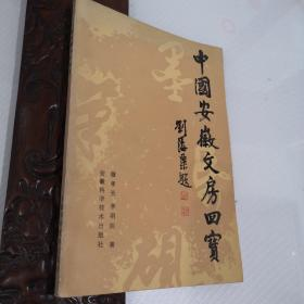 中国安徽文房四宝