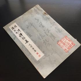 陈炜 陈烈文诗翰集 作者签赠本