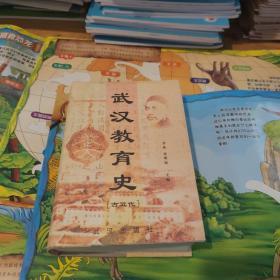 武汉教育史.古近代  一版一印