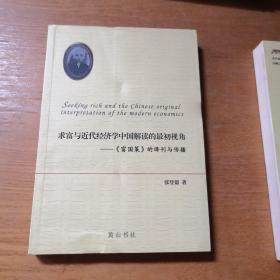 求富与近代经济学中国解读的最初视角