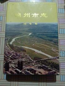 锦州市志综合卷