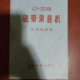 《磁带录音机技术说明书》上海LY-321型 16开 油印本 上海录音器材厂 私藏 书品如图