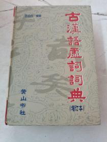 古漢語虛詞詞典