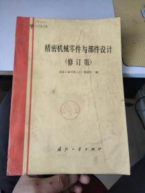 精密机械零件与部件设计(修订版)