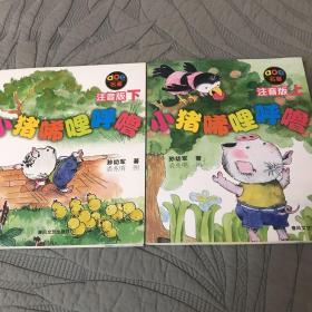 小猪唏哩呼噜 注音版 (上、下册)