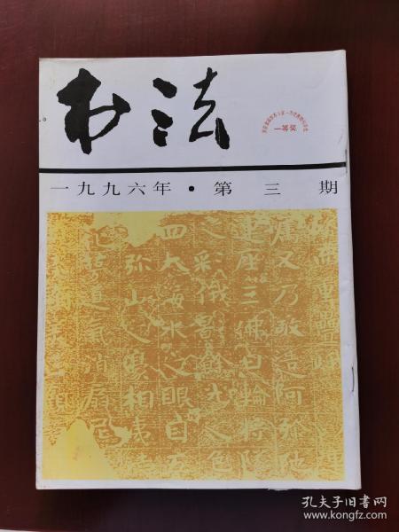 书法。1996年第三期。三清山碑林作品选。