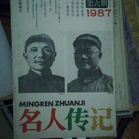 名人传记1987.6