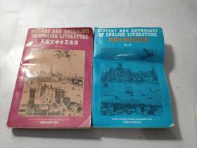 英国文学史及选读 1 2 两册合售  品相看图