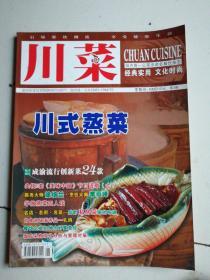 川菜2007年第3期