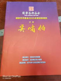 京剧节目单:奚啸伯[张建国]石家庄市京剧团