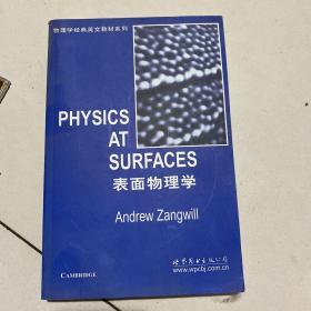物理学经典英文教材系列:表面物理学