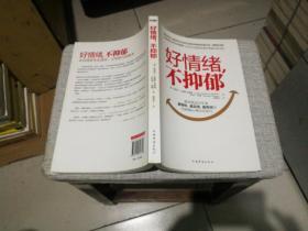 【一版一印】好情绪,不抑郁 临床验证30年来最简单,最实用,最有效的抗抑郁心理治疗技巧 中国华侨出版社 好情绪不抑郁