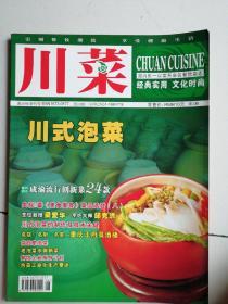 川菜2007年第4期