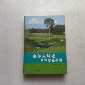 高尔夫球场草坪总监手册   精装本