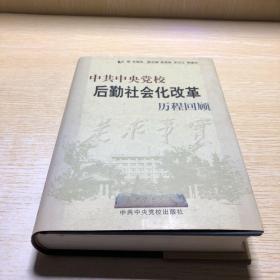 中共中央党校后勤社会化改革 历程回顾