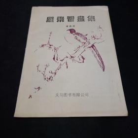 中国书画画集