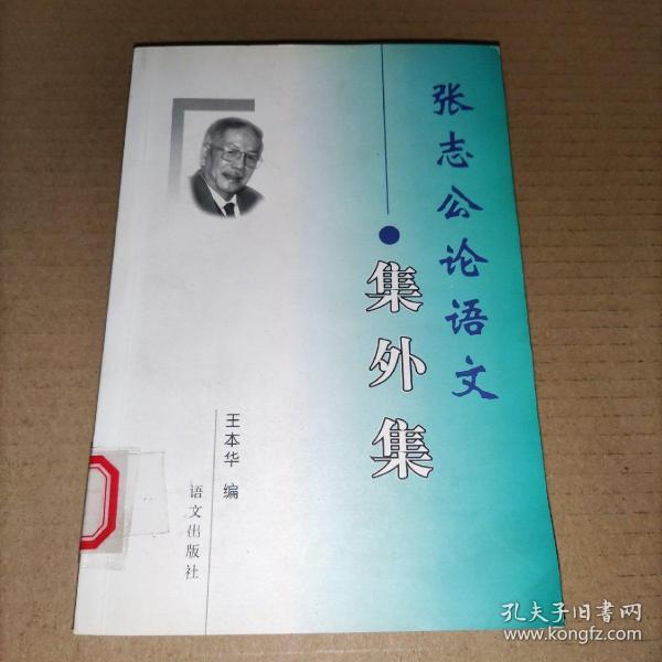 张志公论语文.集外集(馆藏)实物图