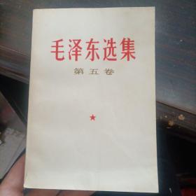 毛泽东选集 第五卷 有划线