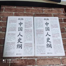 中国人史纲 上下(柏杨诞辰100周年纪念版,柏杨夫人张香华女士亲笔作序)