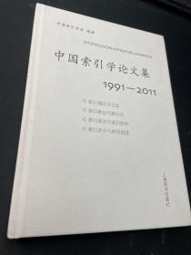 中国索引学论文集:19912011