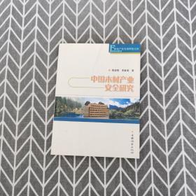 中国木材产业安全研究