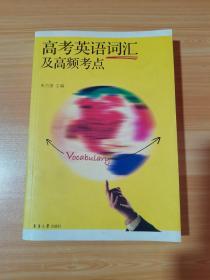 高考英语词汇及高频考点