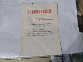 1991年中共蒲城县统战部关于上报党外知识分子工作经验总结材料的报告