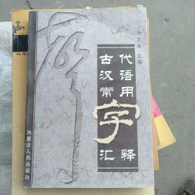 古代汉语常用字汇释