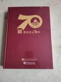 数说北京70年(1949-2019附光盘)