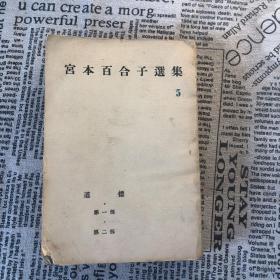 宫本百合子选集 5 道标 第一 二部