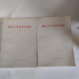 儒法斗争史参考资料1-2