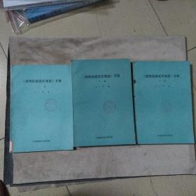 建筑抗震设计规范手册(上中下)