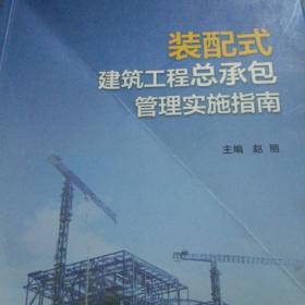 装配式建筑工程总承包管理实施指南