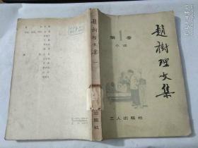 赵树理文集 第1-4卷 全,80年10月一版一印,馆藏内页干净
