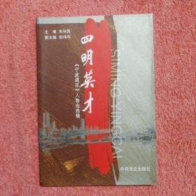 四明英才:《宁波通讯》人物志选编