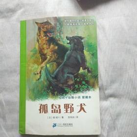孤岛野犬:椋鸠十动物小说-爱藏本