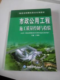 市政公用工程施工质量控制与检验